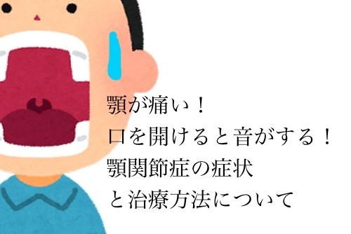 顎から音が鳴る?大きく口を開けられない?顎関節 …